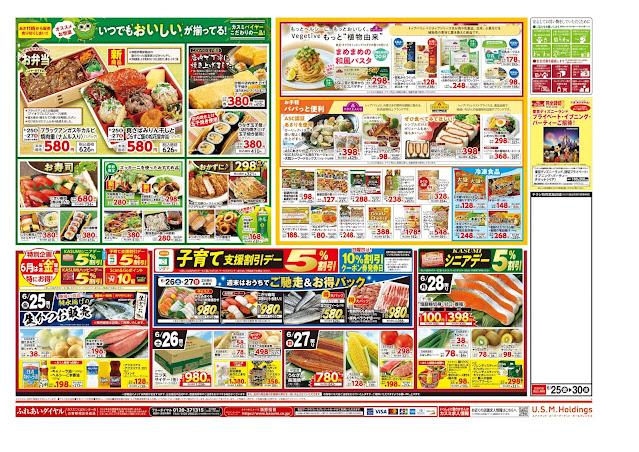 6月25日号 フードスクエア/越谷レイクタウン店
