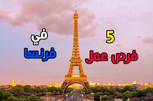 5 فرص عمل في فرنسا في تخصصات مهنية متعددة