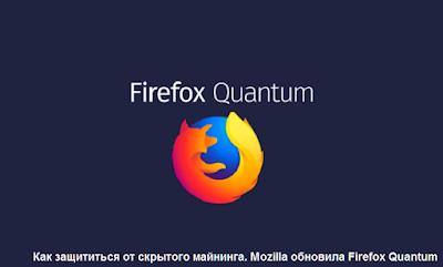 Как защититься от скрытого майнинга. Mozilla обновила Firefox Quantum