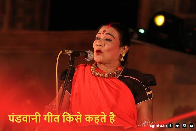 पंडवानी गीत किसे कहते है - पंडवानी गीत क्या है - तीजन बाई