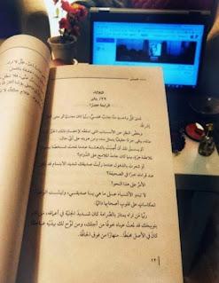 تحميل كتاب همس pdf نصوص تأليف ريما سليمان اللزام تنزيل كتب قريبا