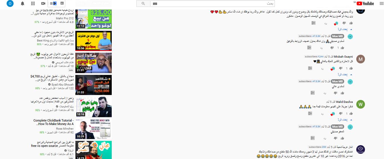 يكافئ اليوتيوب YouTube القنوات المتفاعلة