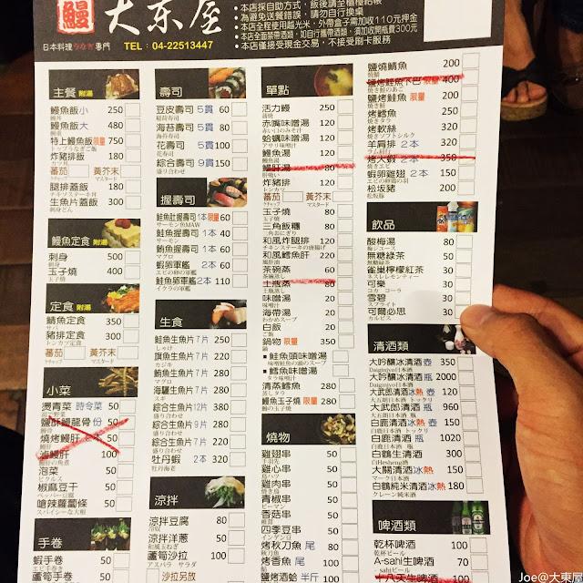 6 - 【台中美食】有著老舊日式建築的大東屋 @大東屋 @日式料理 @鰻魚飯 @小酌一杯