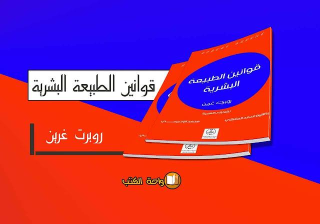 تحميل كتاب قوانين الطبيعة البشرية - روبرت غرين