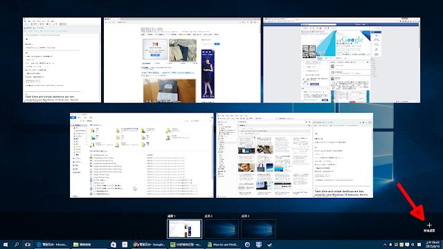 虛擬桌面快捷鍵攻略: Windows 10 必學第一工作技巧 windows%2B10%2Btask%2Bview-02