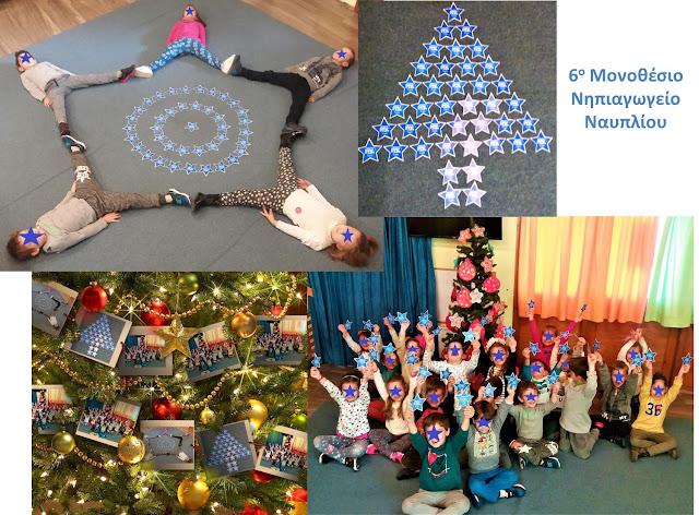Το 6ο μονοθέσιο Νηπιαγωγείο Ναυπλίου συμμετέχει στον διαγωνισμό του Make-A-Wish Greece και χρειάζεται την ψήφο μας