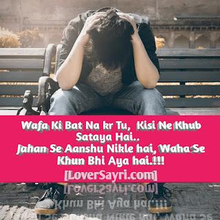 Love Aashiqui Shayari