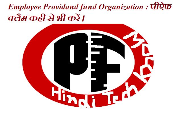 Employees' Provident Fund Organisation : पीऐफ क्लैम कही से भी करें ।