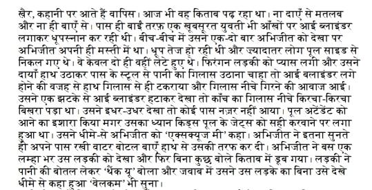 Adios Dhai Aakhar Ki Dhai Kahaniyan Hindi PDF