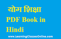 Yoga Education study material in hindi, Yoga Education ebook in hindi, Yoga Education b.ed in hindi,
