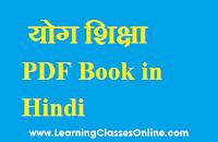 Yoga Education study material in hindi, Yoga Education ebook in hindi, Yoga Education b.ed in hindi,