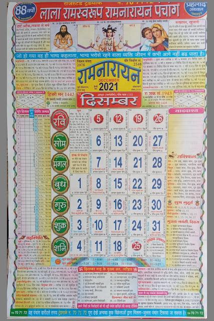 Lala Ramswaroop Calendar December 2021