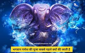भगवान Ganesha की पूजा सबसे पहले क्यों की जाती है  | Hindi me Jankariyan