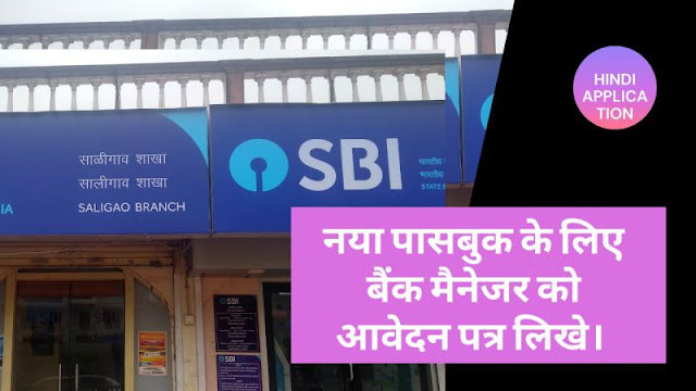 Write an application to the bank manager for a new passbook In Hindi