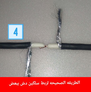In pictures .. How to connect two shower wires together .. Connect a broken shower cord .. Extend the shower wire