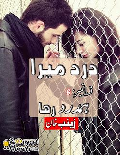 Dard Mera Hamdard Raha Episode 6 By Zainab Khan