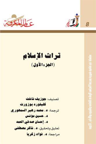 كتب سلسلة عالم المعرفة pdf