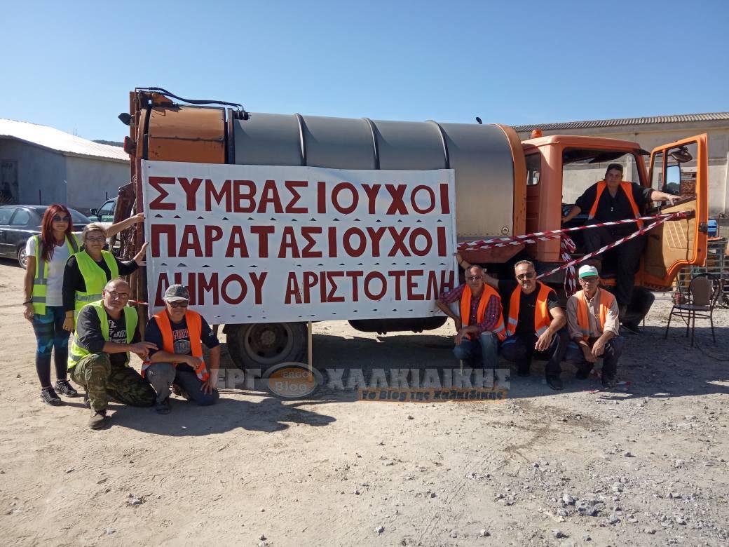 Απέλκεισαν το εργοτάξιο στην Αρναία  οι συμβασιούχοι του  Δήμου Αριστοτέλη