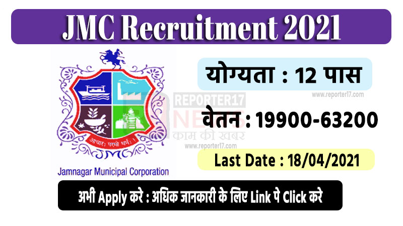 JMC Recruitment 2021