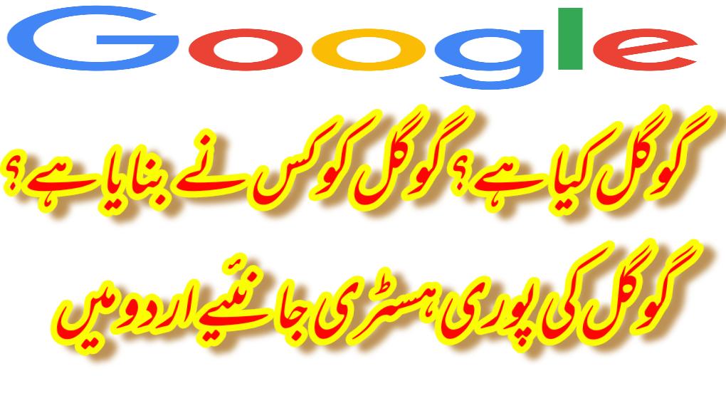 گوگل کیا ہے - گوگل کس نے بنایا - what is Google in Urdu
