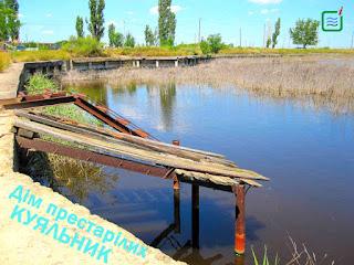 Озеро дім престарілих Куяльник дом престарелых
