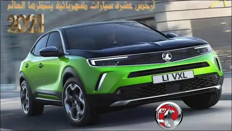 أرخص عشرة سيارات كهربائية ينتظرها العالم 2021