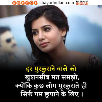 मुस्कुराहट पर दर्द शायरी- Muskurahat Sad Shayari, Quotes, Status, Image