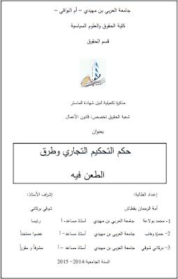 مذكرة ماستر: حكم التحكيم التجاري وطرق الطعن فيه PDF