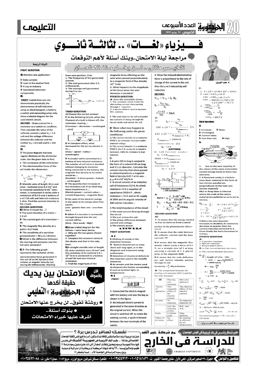 أهم مراجعة Physics للثانوية العامة لغات - ملحق الجمهورية 4
