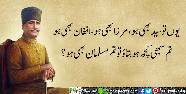 allama iqbal poetry in urdu, allama iqbal shayari in urdu