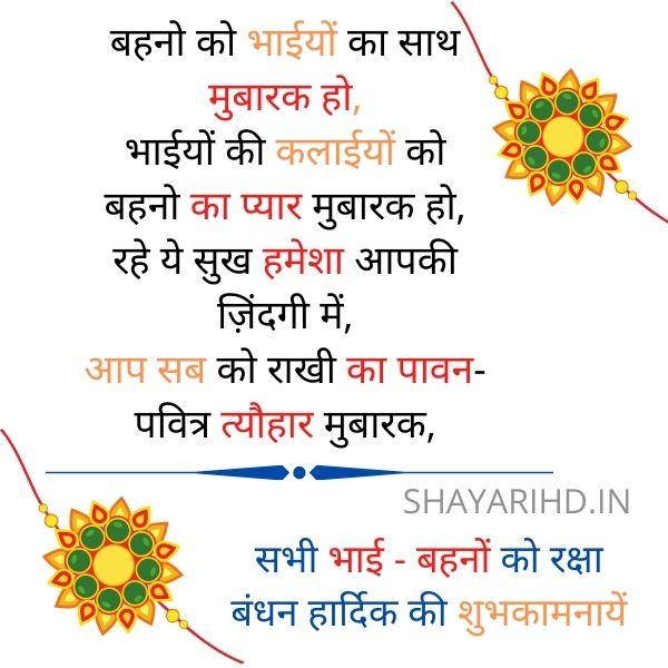 रक्षा बंधन शायरी 2021 | Happy Raksha Bandhan Shayari | Raksha Bandhan Status