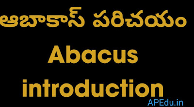Abacus introduction How to use  Abacus