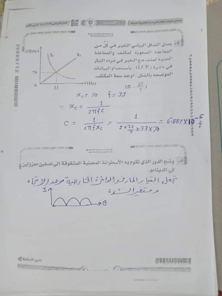اجابة امتحان الفيزياء ثانوية عامة ٢٠٢٠  %25D9%2581%2B%25289%2529