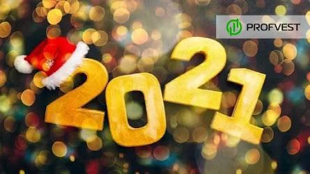 🎄PROFVEST: деньги не спят. Как прошел 2020 год, итоги работы и новогоднее поздравление!