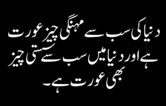Best Women Sad Quotes Love Quotes romantic Quotes in Urdu Urdu Quotes