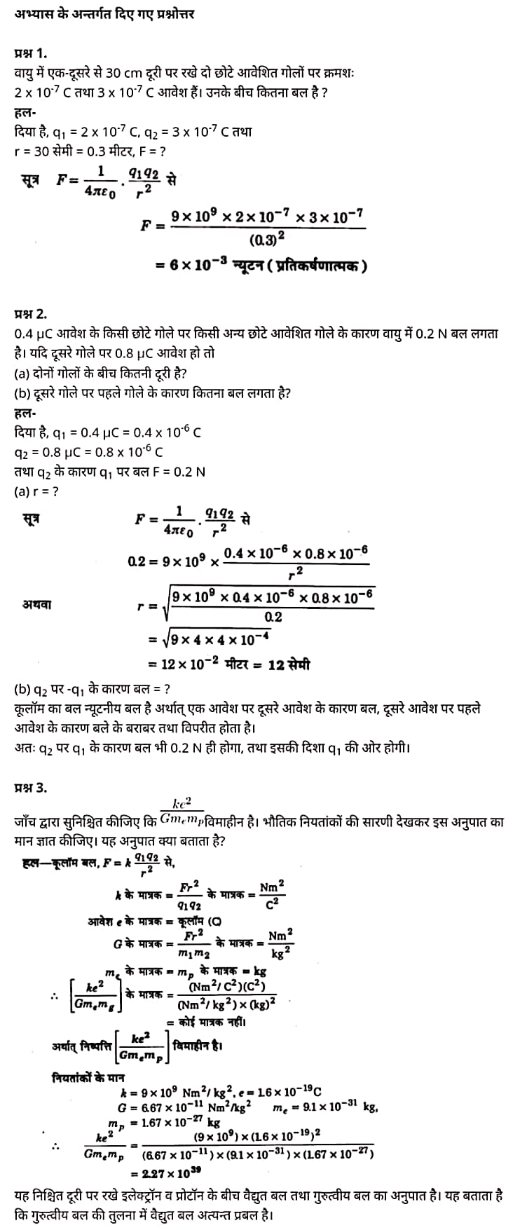 UP Board Solutions For Class 12 Physics Chapter 1 Electric Charges and Fields (वैद्युत आवेश तथा क्षेत्र)