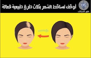 أوقف تساقط الشعر بثلاث طرق طبيعية فعالة