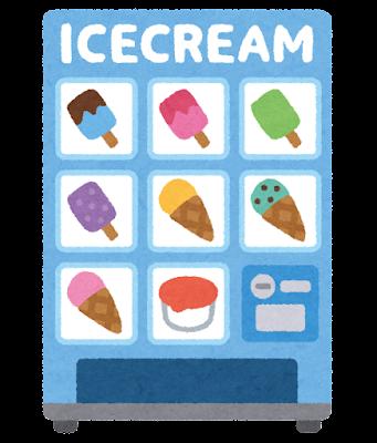 アイスクリームの自動販売機のイラスト