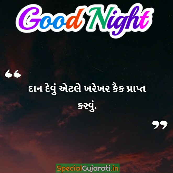 gujarati good night suvichar