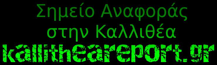 Kallitheareport.gr