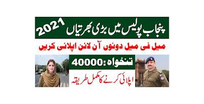 Punjab Police Jobs 2021 Logo
