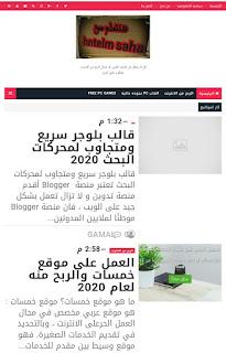 قالب بلوجر سريع ومتجاوب لمحركات البحث 2020