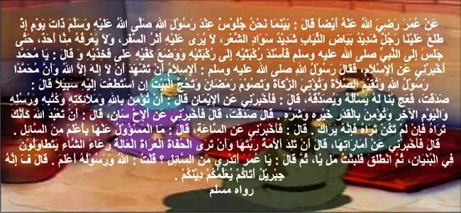 Iman, Islam, dan Ihsan