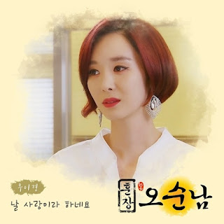 Lyric : Woo Yi Kyung – You Call Me Love (OST. Teacher Oh Soon Nam)