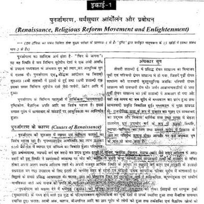 Drishti-IAS-World-History-Coaching-Classes-Notes