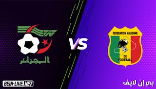 مشاهدة مباراة الجزائر ومالي بث مباشر اليوم بتاريخ 06-06-2021 في مباراة ودية