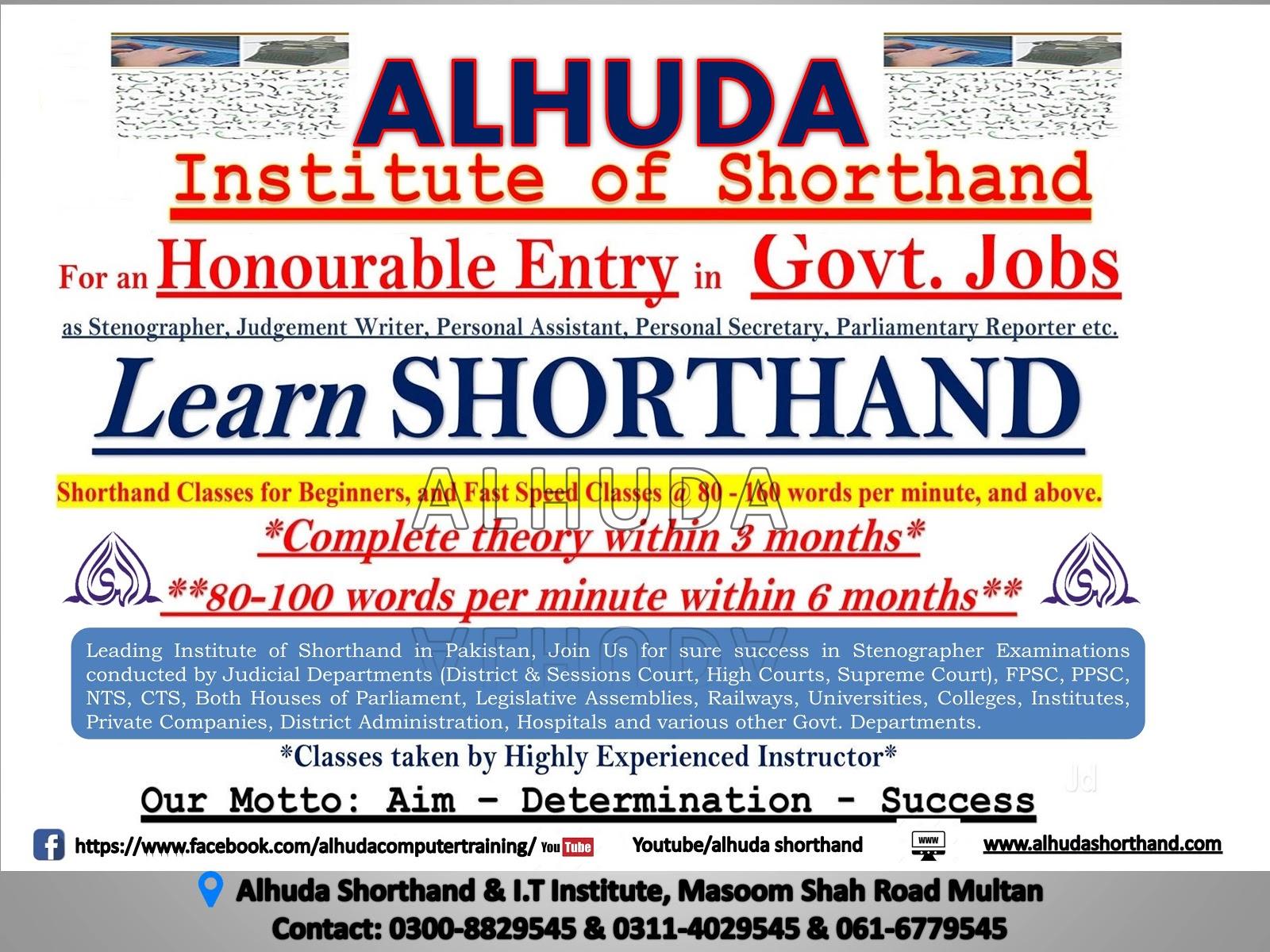 Alhuda Shorthand,Typing & I T Institute, Multan: February 2019