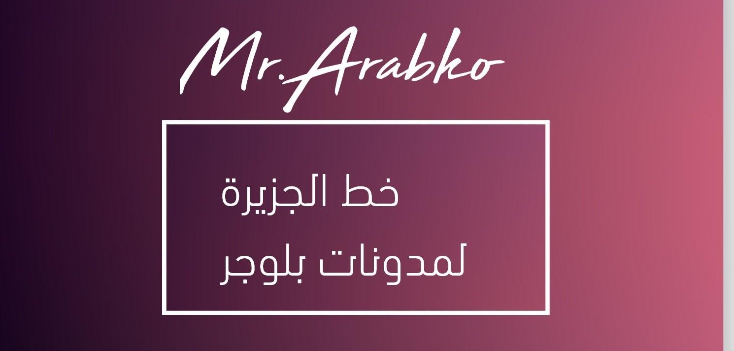 خط الجزيرة لمدونين بلوجر علي مستر عربكو