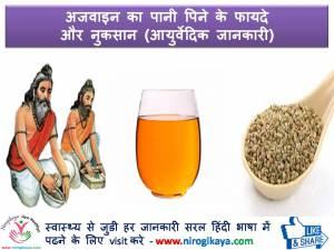ajwain-ka-pani-pine-ke-fayde-nuksan-hindi-ayurveda