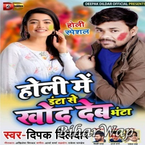 Devra Danta Se Khodta Bhanta Mp3 Song Download